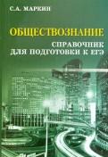 Сергей Маркин: Обществознание. Справочник для подготовки к ЕГЭ