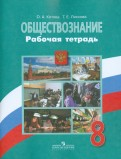 Лискова, Котова: Обществознание. 8 класс. Рабочая тетрадь