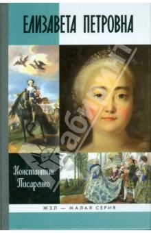 Купить Константин Писаренко: Елизавета Петровна ISBN: 978-5-235-03682-6