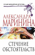 Александра Маринина: Стечение обстоятельств