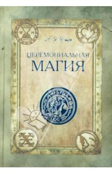 Церемониальная магия - Артур Уэйт
