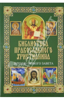 Купить Михалицын, Нестеренко: Истины Нового Завета ISBN: 978-5-9910-2748-9