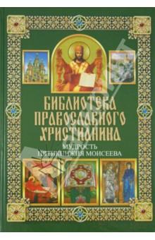 Купить Михалицын, Нестеренко: Мудрость Пятикнижия Моисеева ISBN: 978-5-9910-2745-8
