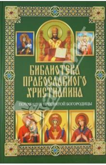 Купить Павел Михалицын: Почитание Пресвятой Богородицы ISBN: 978-5-9910-2749-6