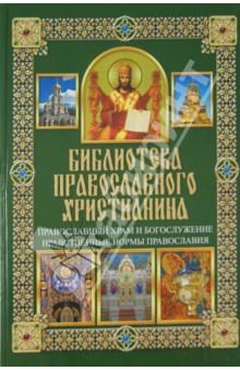 Купить Павел Михалицын: Православный храм и богослужение. Нравственные нормы православия ISBN: 978-5-9910-2744-1