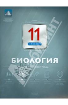 Купить Елена Никишова: Биология. 11 класс. Текущий контроль ISBN: 978-5-4454-0436-1