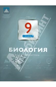 Купить Валериан Рохлов: Биология. 9 класс. Текущий контроль ISBN: 978-5-4454-0414-9