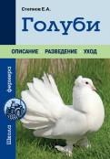 Евгений Степнов: Голуби