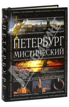 Петербург мистический - Аркадий Вяткин