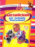 Алевтина Илюшкина: Английский для младших школьников