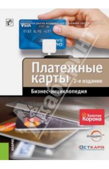 Бизнес-энциклопедия Платежные карты - Голдовский, Гончарова, Грачев
