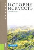 Коробова, Корсикова, Липец: История искусств. Учебное пособие