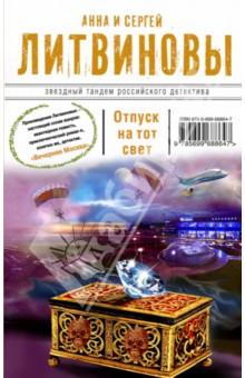 Отпуск на тот свет - Литвинова, Литвинов