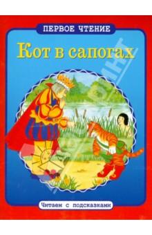 Купить Кот в сапогах ISBN: 978-5-9951-2078-0