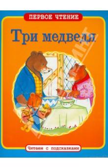 Купить Три медведя ISBN: 978-5-9951-2083-4