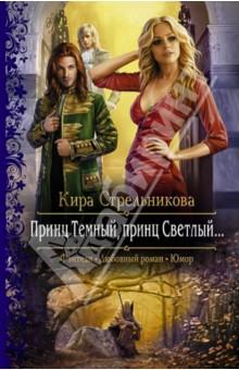 Принц Темный, принц Светлый… - Кира Стрельникова