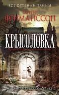 Ингер Фриманссон - Крысоловка обложка книги