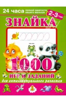 Знайка. 1000 игр и заданий для интеллектуального развития. 2-3 года - Валентина Дмитриева