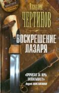 Владлен Чертинов: Воскрешение Лазаря