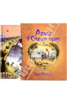 Льюис Кэрролл — Алиса в Стране чудес обложка книги