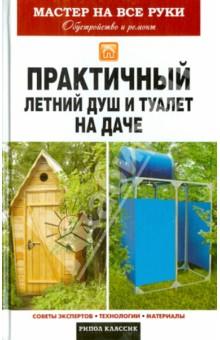 Елена Доброва: Практичный летний душ и туалет на даче ISBN: 978-5-386-07297-1  - купить со скидкой