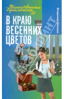 В краю весенних цветов - Владимир Шломан