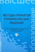 Иванов, Ткаченко, Дашкова: Методы принятия управленческих решений. Учебное пособие