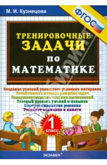 Тренировочные задачи по математике. 1 класс. ФГОС - Марта Кузнецова
