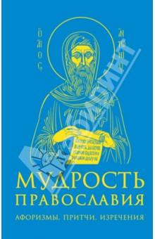 Купить Мудрость православия: Афоризмы, притчи, изречения ISBN: 978-5-699-67218-9