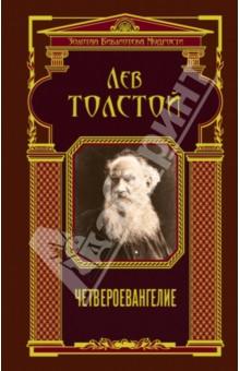 Четвероевангелие - Лев Толстой