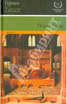 Герман Гессе  Игра в бисер ISBN  978-5-17-084202-5 - купить со ... 3a7941136fc85