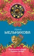 Ирина Мельникова - Фамильный оберег. Камень любви обложка книги