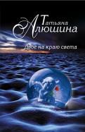 Татьяна Алюшина: Двое на краю света