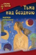 Надежда Колышкина: Тьма над бездною