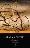 Агата Кристи - Большая четверка обложка книги