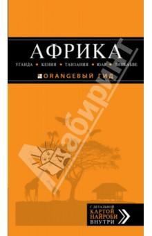 Африка: Уганда, Кения, Танзания, ЮАР, Зимбабве. Путеводитель+карта - Дмитрий Киселев