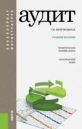Татьяна Миргородская - Аудит. Учебное пособие обложка книги