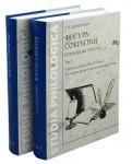 Савелий Сендерович - Фигура сокрытия. Избранные работы. В 2-х томах обложка книги
