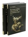 Евгений Черных: Культуры номадов в мегаструктуре Евразийского мира. В 2-х томах