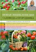 Ганичкина, Ганичкин: Новая энциклопедия садовода и огородника