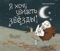 Кристина Литтен - Я хочу увидеть звезды! обложка книги