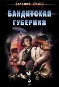Евгений Сухов - Бандитская губерния обложка книги