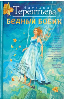 Бедный Бобик - Наталия Терентьева