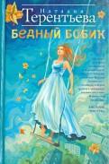 Наталия Терентьева - Бедный Бобик обложка книги