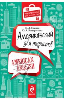 Американский для туристов - Оганян, Кондратьева