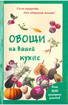 Купить Мария Шустаковска-Хойнацка: Овощи на вашей кухне ISBN: 978-5-94666-671-8