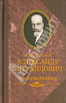 Воспоминания - Великий князь Александр Михайлович