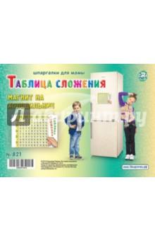 Купить Таблица сложения. 5-7 лет ISBN: 4600403138216