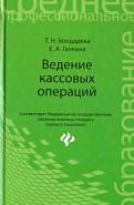 Бондарева, Галкина: Ведение кассовых операций. Учебное пособие