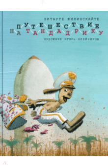 Витауте Жилинскайте - Путешествие на Тандадрику обложка книги